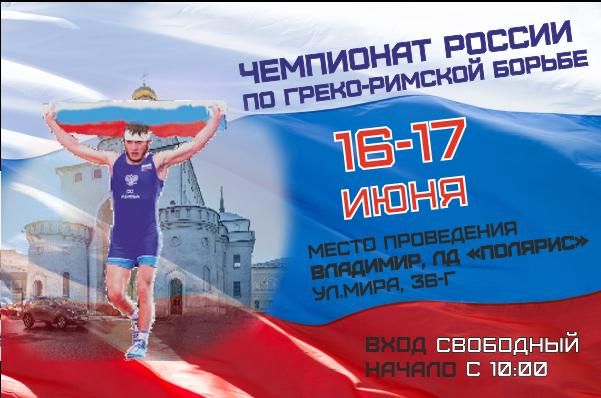 Чемпионат России по греко-римской борьбе-2017 во Владимире